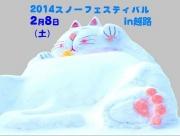2014招き猫