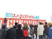 2013スノーフェスティバルin越路-2