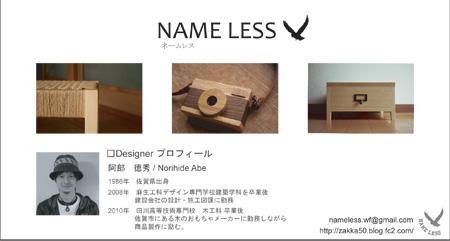 designerプロフィール2