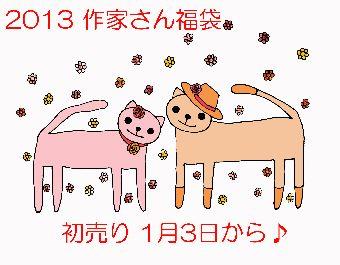 2013happybag1.jpg