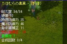 ほむら+11