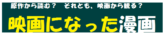 Arika映画になったマンガ