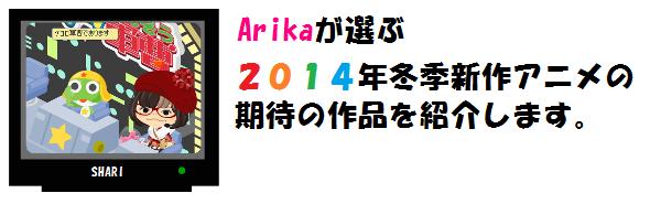 Arikaケロロ軍曹1