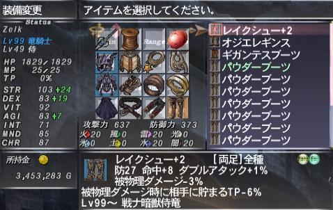 レイクシュー+2