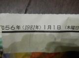 変換 ~ DSCN2740