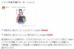 椎名高志さんや上田倫子さん、ひうらさとるさんらカーネーションファンのマンガ家は、Twitterにイラストを投稿しています。主人公の「小原糸子」をはじめ、「小原善作」(小林薫さん)、「周防龍一」(綾野剛さん)、「松田恵」(六角精児さん)などの登場人物がさまざまなタッチで描かれています。