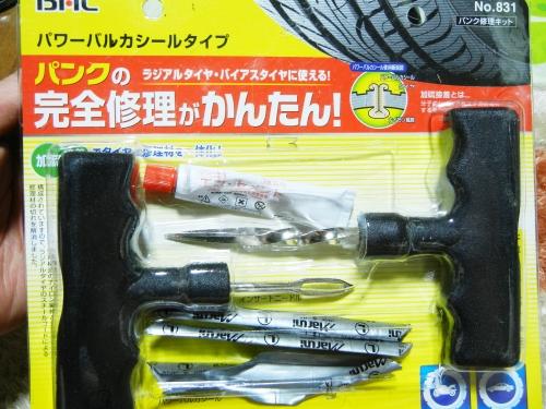 DSCN2582_20121213182928.jpg