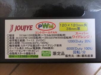 JOUJYE Twin Turbo Fan パッケージ 02