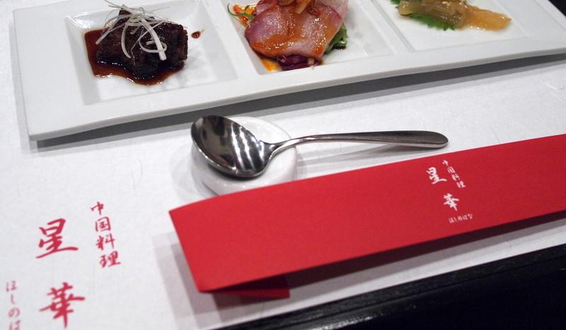 ■ 中国料理 星華