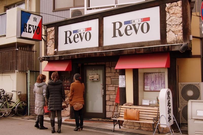■ Revo 天下茶屋