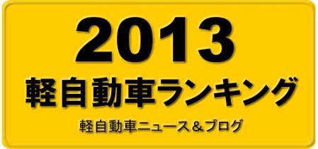 2013軽自動車ランキング