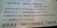 しび:福井県産 粗挽き十割蕎麦(¥1,260)はじめました