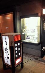 うを伊 201302 (3)