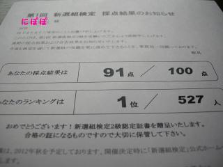 201203新選組検定15