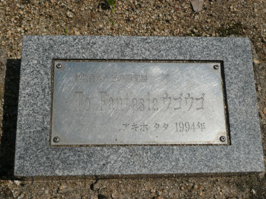 kurashikicitylifeparkkurashiki120505-10.jpg