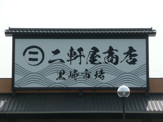 kurashikicitytamashimanikenyastorekurosaki120625-1.jpg