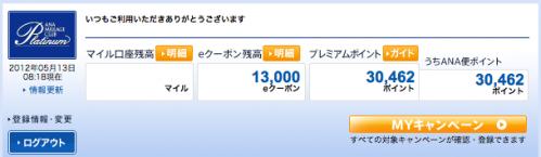 スクリーンショット 2012-05-13 8.23.54
