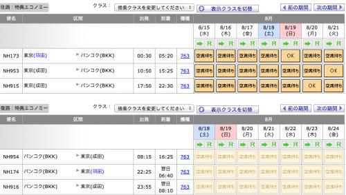 スクリーンショット 2012-07-01 7.45.11