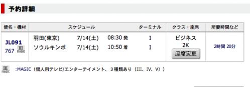 スクリーンショット 2012-07-11 22.20.52