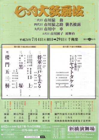 kabuki7gatu_0001.jpg