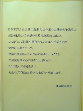 kaminuma_0001.jpg