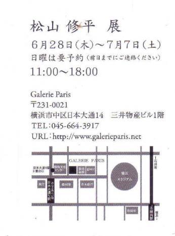 matuyama_0002.jpg