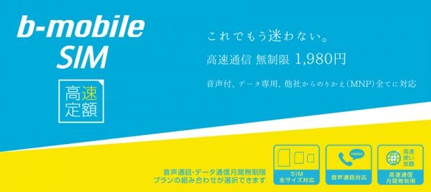 141209_b-mobile-sim.png