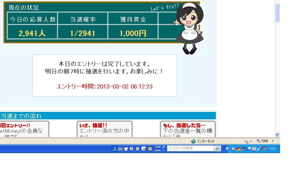 2013030213542716d.jpg