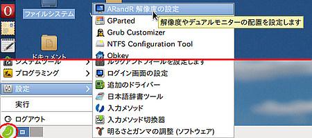 windows上でlinux版AzPainterを使えるようにしてみた その2