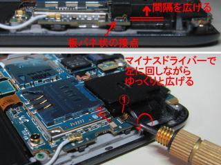 14_GT-i9000_IMG_4444.jpg