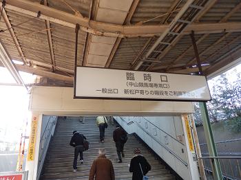rinjiguchi.png
