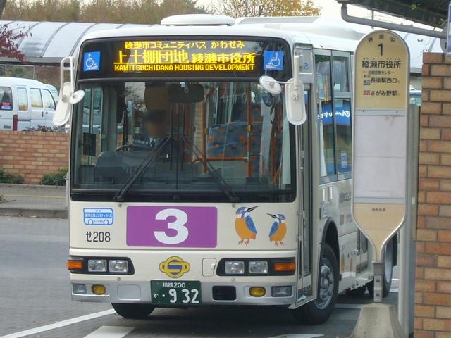 □綾瀬営業所/綾瀬市コミュニティバスかわせみ号【2号車・3号車】