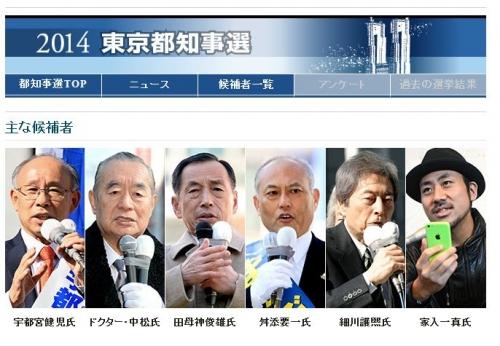 2014東京都知事選:朝日新聞デジタル