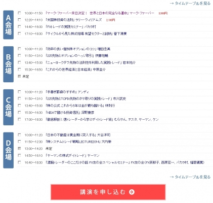 2014年3月15日土曜日☆投資戦略フェア!タイムスケジュール