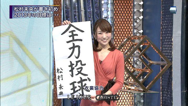 matsumura20130104_11.jpg