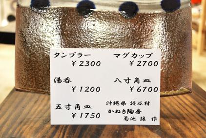 やきもの (12)