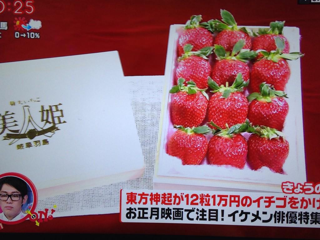一万円の苺をかけて、東方神起がお箸で豆をつかむゲームをします