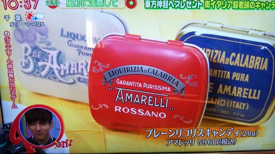 チャンミンの大好物はリコリスキャンディ イタリアに行ったとき知って、ハマってる