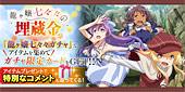 龍ヶ嬢七々々の埋蔵金ガチャで限定カードをGET!!