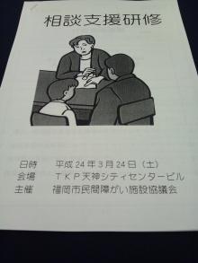 福岡市議会議員 はまさき太郎のブログ