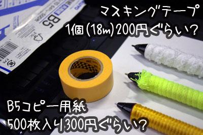 タブレット表面ツルツル描きにくい、改善しよう。材料。