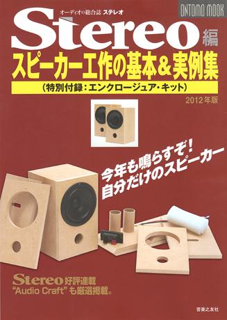 stereo8an.jpg