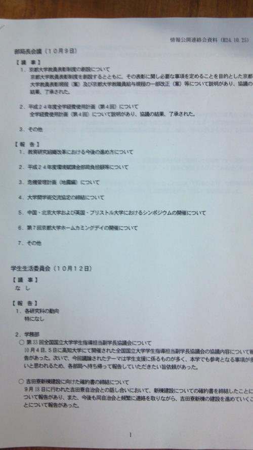 2012-10-25_14-52-26_360_convert_20121025150722.jpg