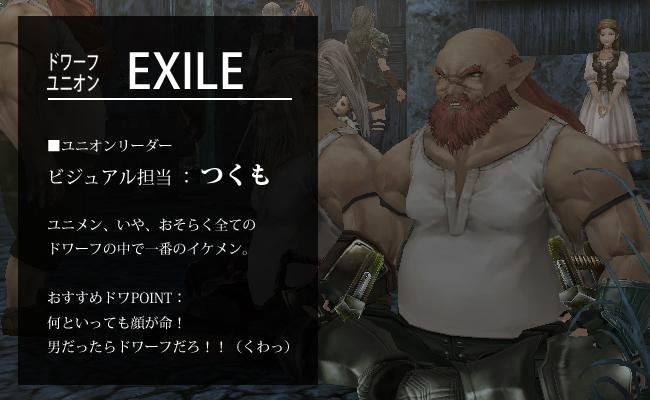 exile005.jpg