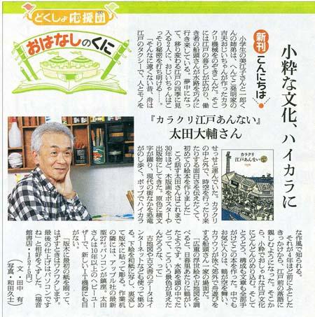 newspaperasahi.jpg