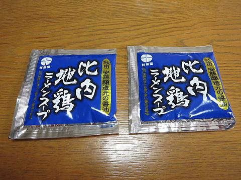 秋田比内地鶏ラーメン4