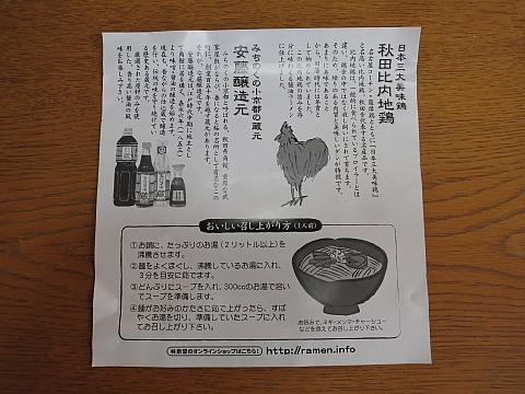 秋田比内地鶏ラーメン5
