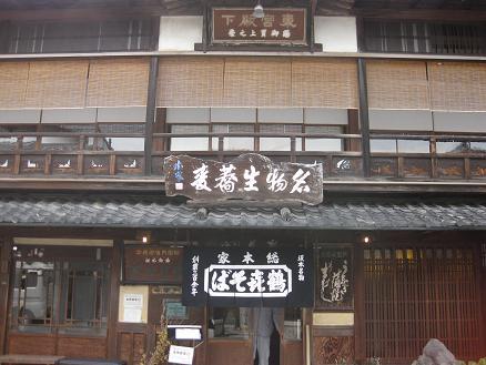 鶴喜蕎麦② 316