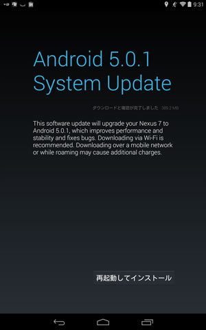Android 5.0.1 System Update