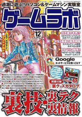 gamelabo2801.jpg